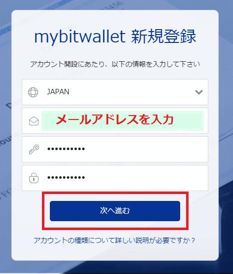 mybitwalletの新規登録画面