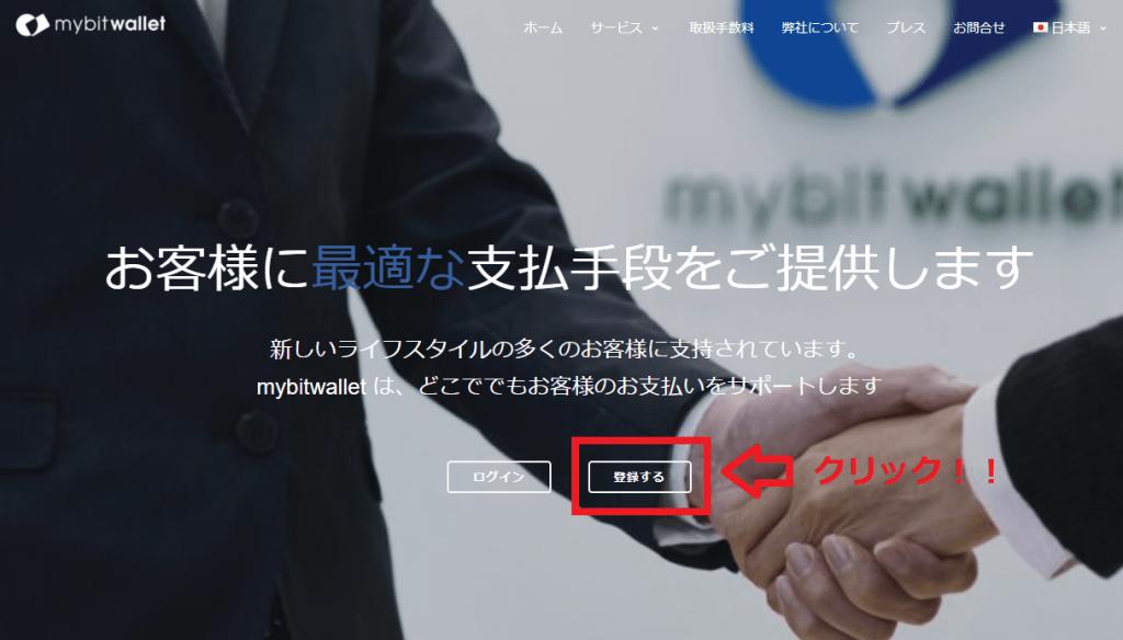 mybitwalletのHPで登録ボタンをクリック