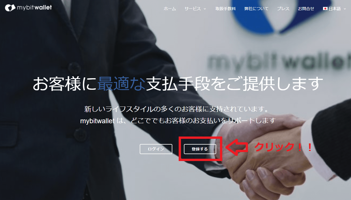 bitwalletのHPで登録ボタンをクリック