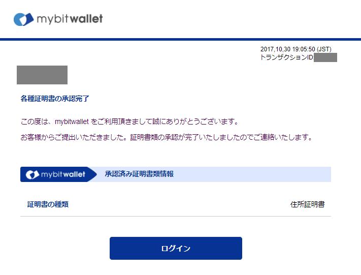 住居証明書の登録完了メール