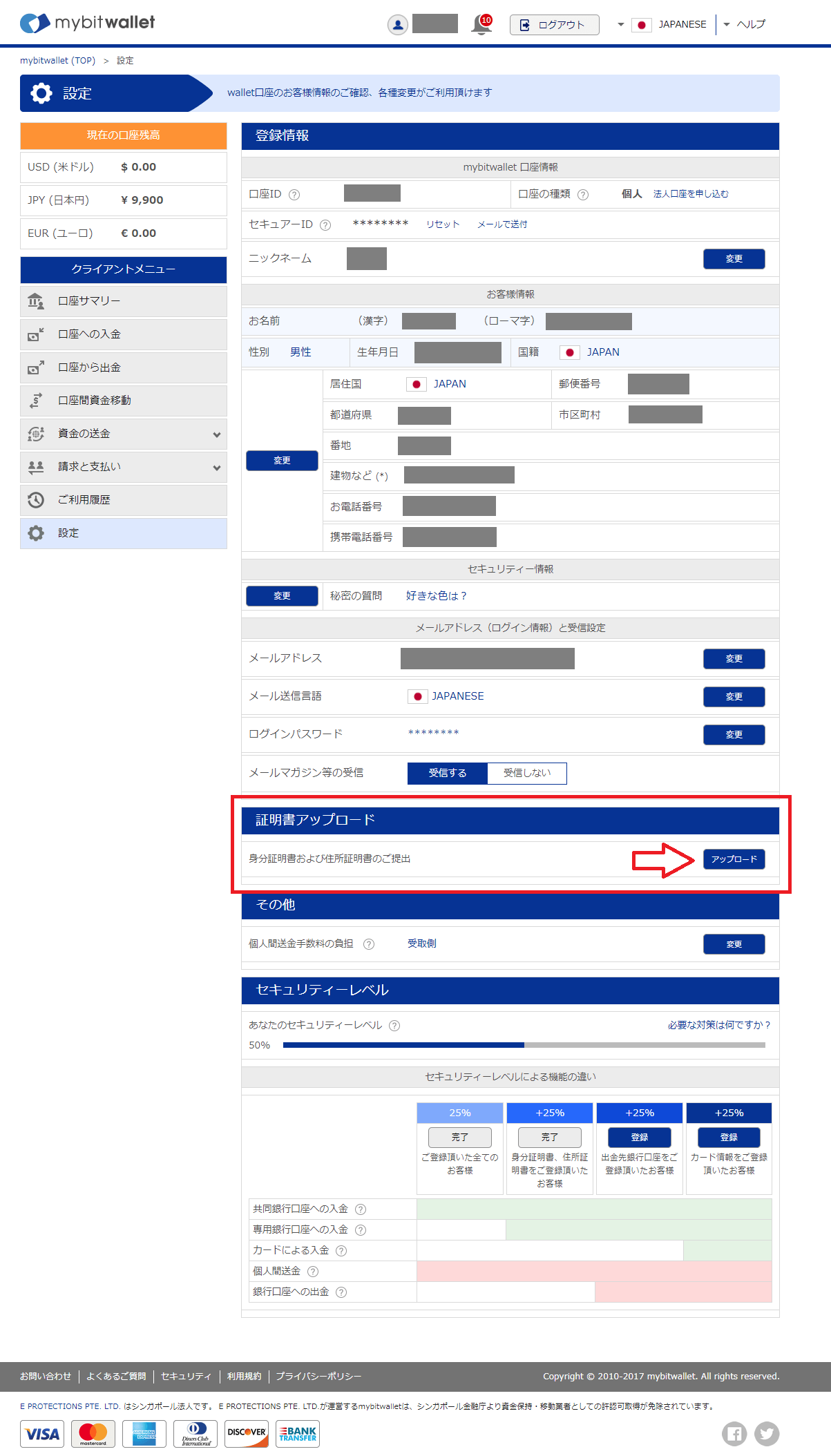証明書アップロードの枠内にある「アップロード」ボタンをクリックする