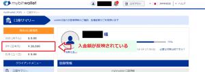 マイページでクレジットカードによる入金を確認