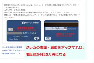 クレカの表面・裏面をアップロードすれば入金上限が20万円になる