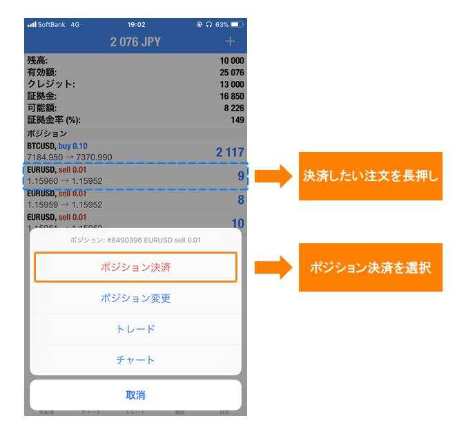 MT4・MT5アプリでの注文の確定方法
