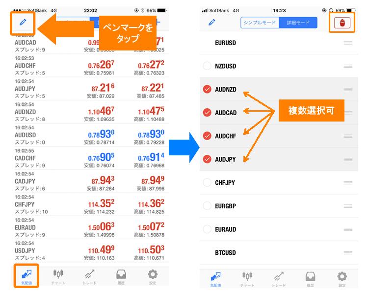 MT4・MT5アプリの通貨ペアを減らす方法