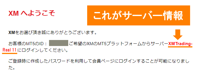 XMのサーバー情報