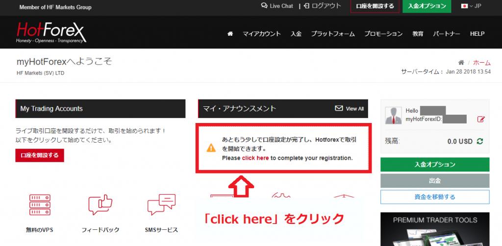 HotForexのマイページで「click here」の赤文字をクリックする