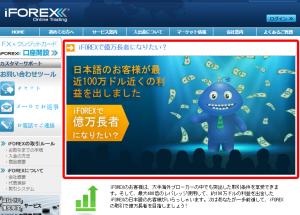 iFOREXで日本人100万ドルの出金