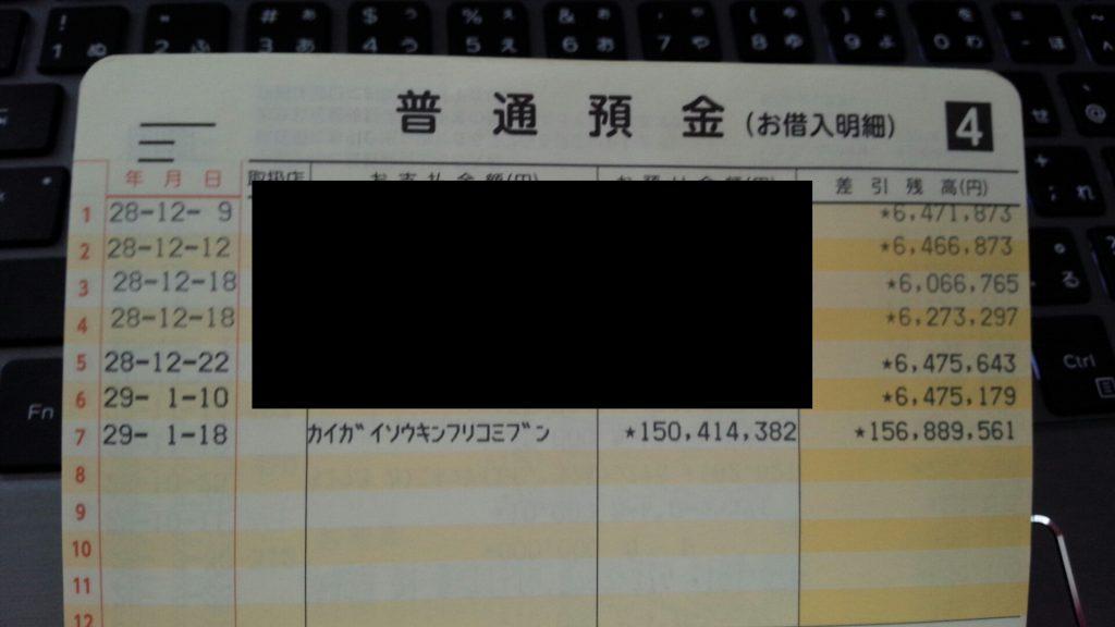 iFOREXから1億5000万円が入金された通帳