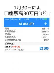 1月30日には口座残高が30万円に