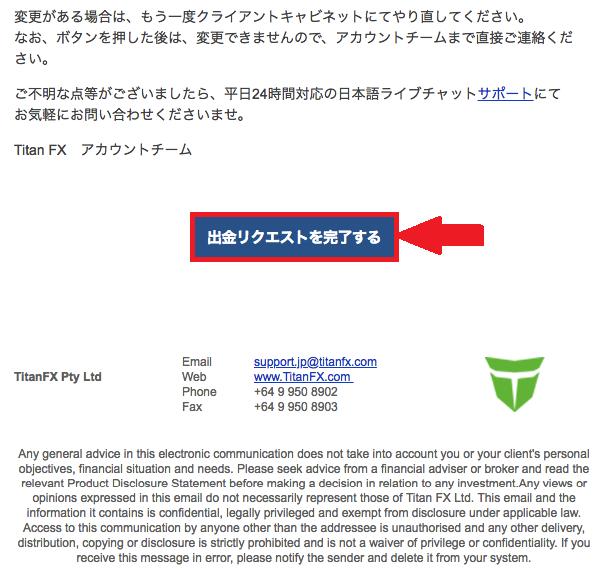 「出金リクエストを完了する」をクリックでbitwalletの出金申請完了