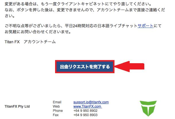 「出金リクエストを完了する」をクリックで電信送金申請完了
