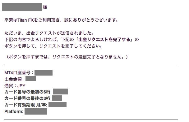 出金申請確認メールで返金先のカード情報を確認