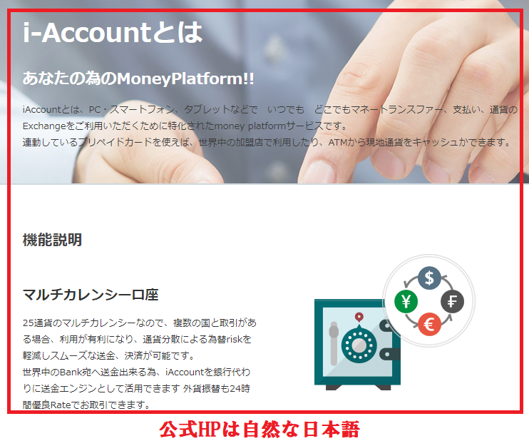 i-accountは完全日本語対応