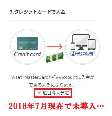 i-accountはクレジットカード入金に対応していない