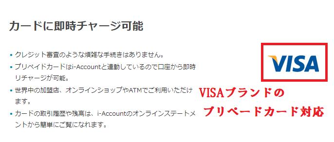 i-accountはVISAブランドのプリペードカードに対応している
