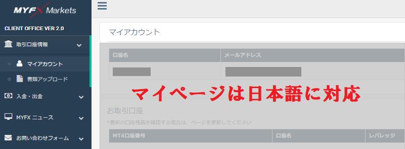 Myfx Marketsのマイページは日本語対応している