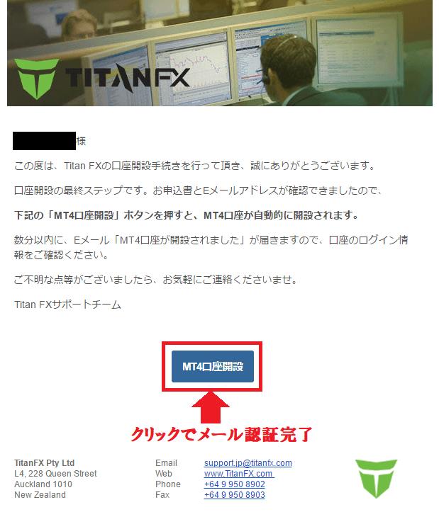 口座開設申請後にTitanFXから届く確認メール