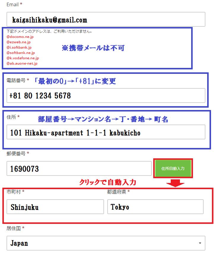 TitanFXの個人情報登録画面②