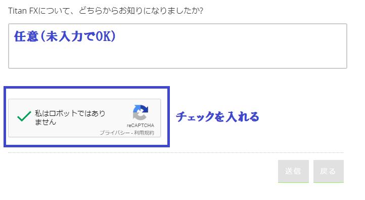 TitanFXの申込書送信画面②