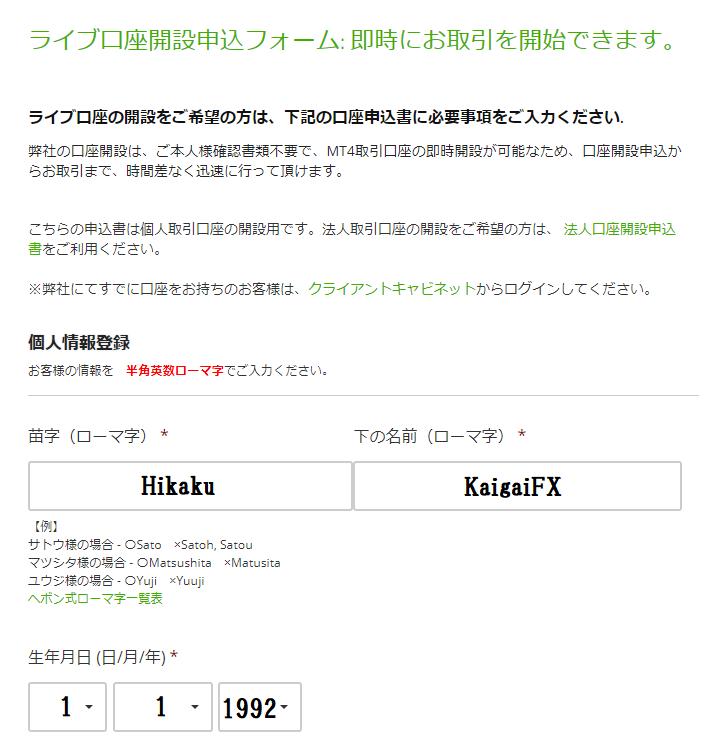 TitanFXの個人情報登録画面①