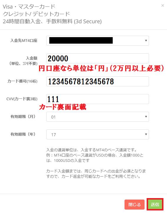 TitanFXのクレジットカード情報入力画面