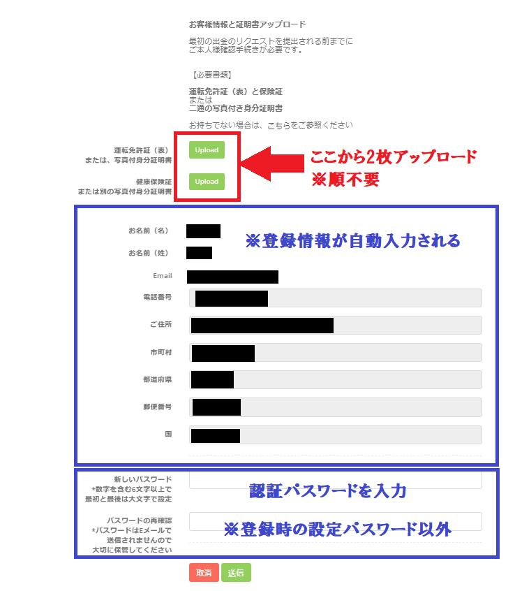 TitanFXの書類アップロード画面
