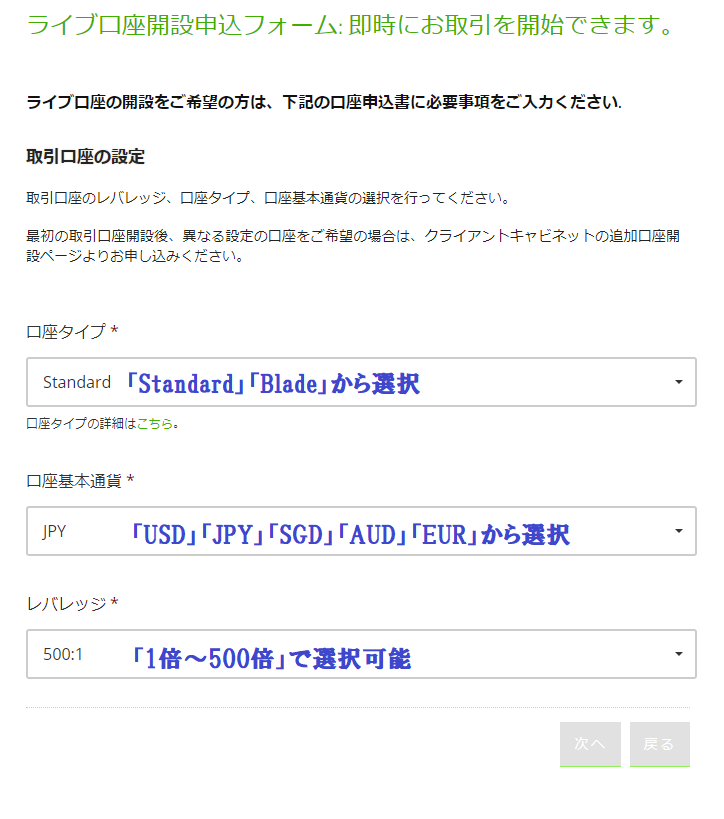 TitanFXの口座タイプ、口座通貨、レバレッジの設定画面