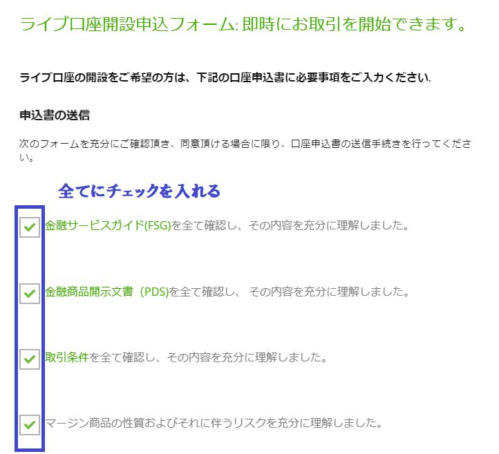 TitanFXの申込書送信画面①