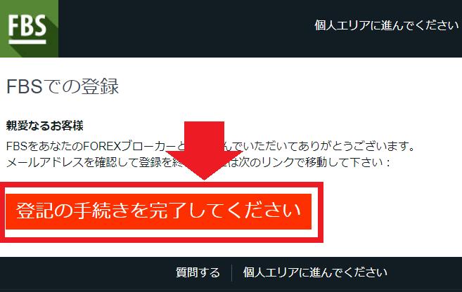 FBSから届くメール内の「登記の手続きを完了してください」をクリック
