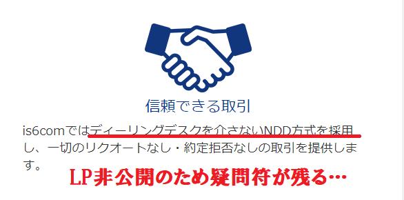 is6comはNDD方式を明言しているが…