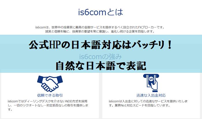 is6comの公式HPは自然な日本語で記載されている