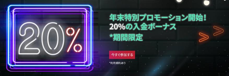 AnzoCapitalLimitedの年末年始限定20%入金ボーナスキャンペーン
