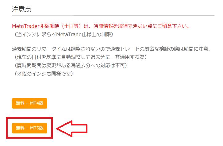 『FXmt日本時間、MT5版』のダウンロードページで「無料-MT5版」をクリック