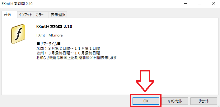 FXmt日本時間のウィンドウが開いたらOKをクリック