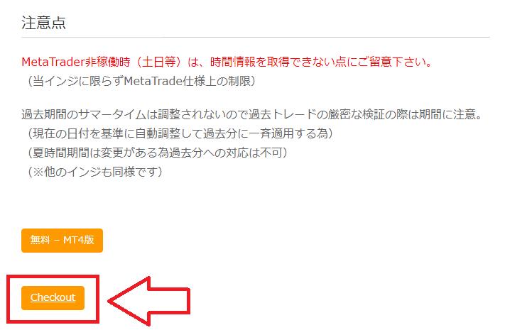 『FXmt日本時間、MT5版』のダウンロードページで「checkout」をクリック