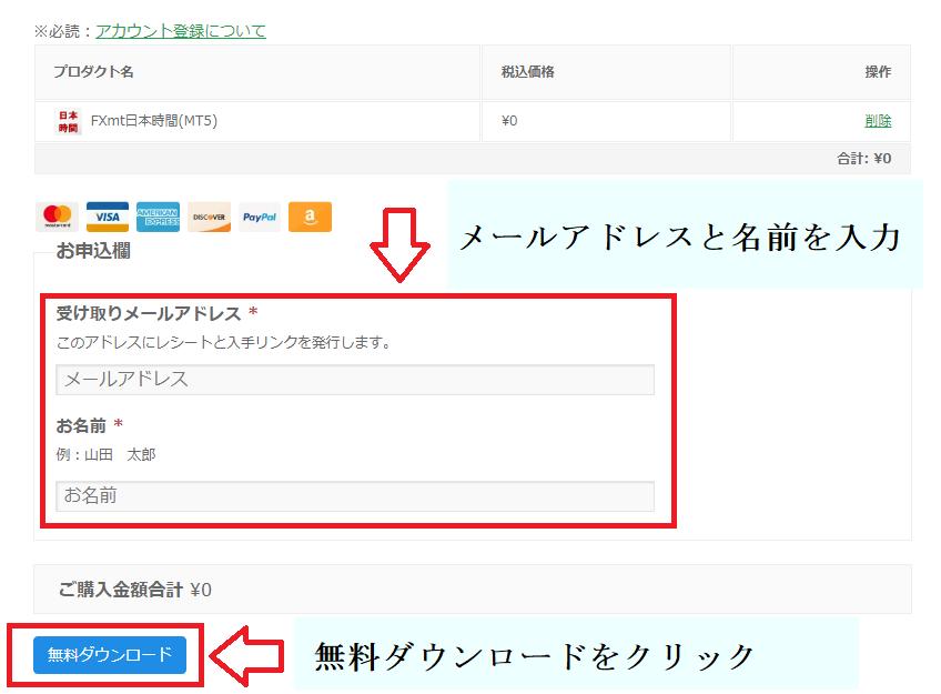 申し込みページでメールアドレスと名前を入力して『無料ダウンロード』をクリック