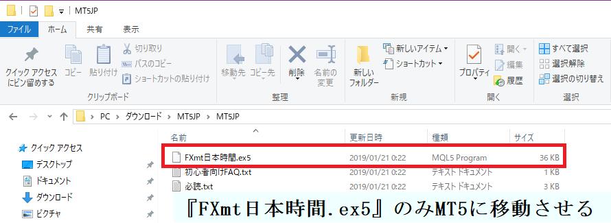 3つのファイルのうち、利用するのは『FXmt日本時間.ex5』のみ