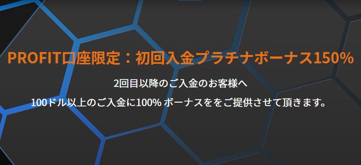 XLNTradeは150%入金ボーナスのキャンペーンを開催中