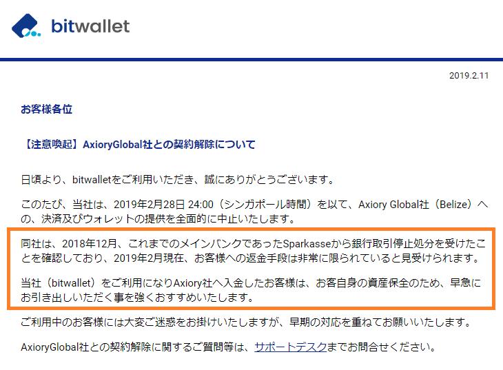 bitwallet社によるAxioryへの注意喚起を促すメール