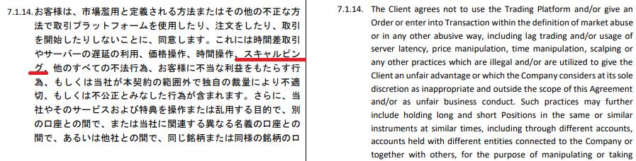 iFOREXはスキャルピング取引を禁止している