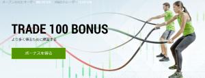FBSのTrade 100 Bonus