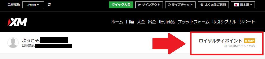 xmマイページへログインしてロイヤルティポイントをクリック