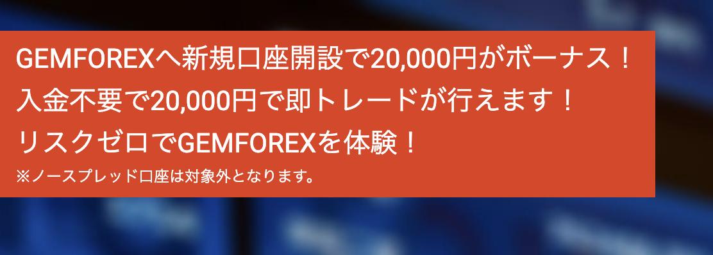 gemforexの新規口座開設2万円ボーナス