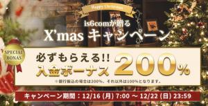 is6comの12月入金ボーナス