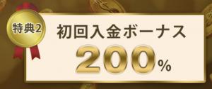 is6comの200%入金ボーナス