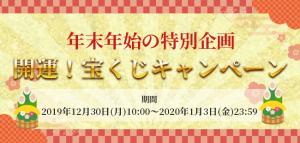 is6comの宝くじキャンペーン