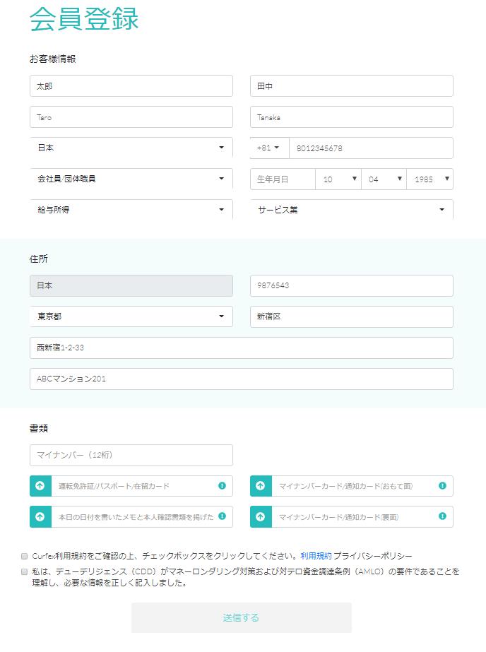 curfexの会員登録フォームで個人情報を記載する