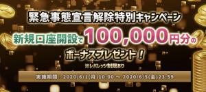 is6com10万円ボーナス
