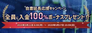 is6comの入金ボーナス